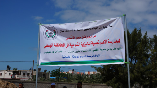 Spanduk Kementerian Waqaf Palestina menyambut kita. foto: Sahabat Al-Aqsha