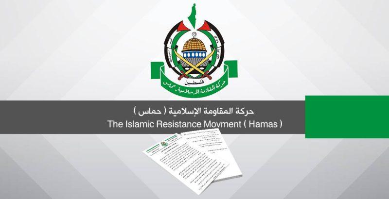 Foto: Hamas.ps