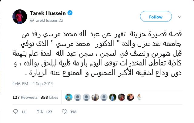 Putra Mursi Dimakamkan di Samping Ayahnya (7 September 2019) - 4